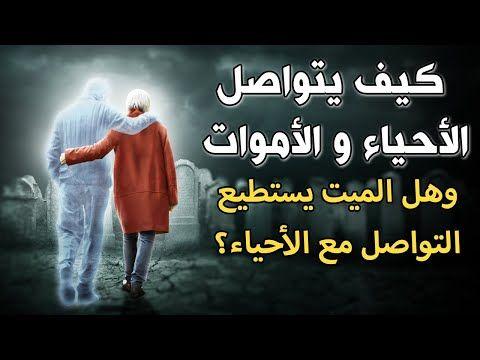 كيف يتواصل الأحياء مع الأموات في الدنيا وهل الميت يتسطيع التواصل مع الاحياء Youtube Movie Posters Movies Poster