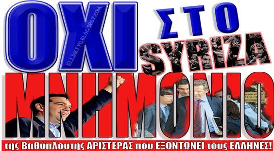 ΚΛΙΚ ΕΔΩ => http://elldiktyo.blogspot.com/2015/08/fai-telos.html [ΘΕΜΑΤΑ 08/8/2015] ΑΘΛΙΟΙ !!! ΟΙ ΕΛΛΗΝΕΣ ΑΡΓΟΣΒΗΝΟΥΝ από το ΟΛΕΘΡΙΟ 3ο ΜΝΗΜΟΝΙΟ της ΑΡΙΣΤΕΡΑΣ! (Εκατοντάδες εκατομμύρια € για τους Λαθρομετανάστες) - Στα όρια της φτώχειας φέρνει τις συντάξεις η «πρώτη φορά Αριστερά» κυβέρνηση - Πρώτη φορά Αριστερά: Κατάσχουν τις περιουσίες που δεν δηλώθηκαν στο κτηματολόγιο! - Εθνικό έγκλημα η δέσμευση της εθνικής μας περιουσίας στο ληστρικό ταμείο των 50 δισ. ευρώ >>>