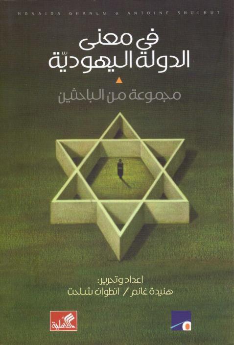 في معنى الدولة اليهودية رابط التحميل Https Archive Org Download 003vx 003vw00299 Pdf Free Books Download Download Books Books To Read