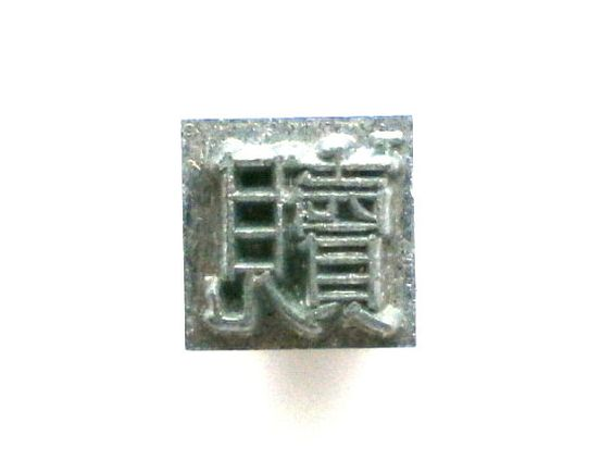 Products From Japan With Love: Japanese Typewriter Key Stamp Buy Redeem Vintage i...