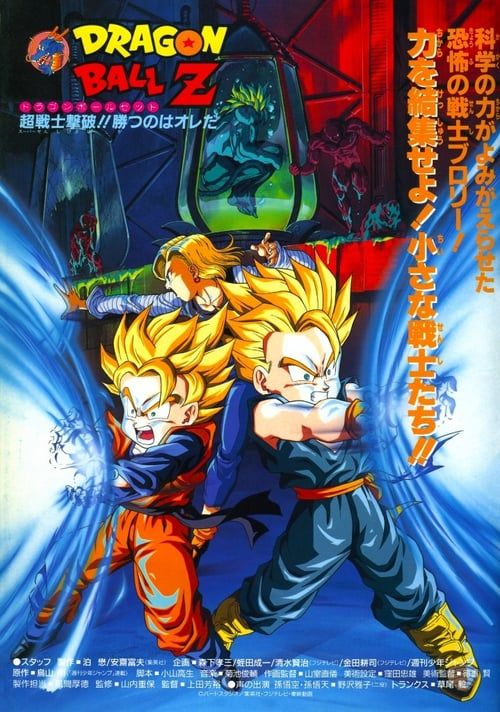 Dragon Ball Z Bio Broly Full Movie Streaming Online Dragon Ball Z Dragon Ball Dragon Ball Art