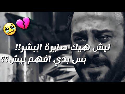 قصي خولي ولك تعبت يا الله Youtube Whisper Quotes Quotes Movie Posters