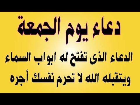 دعاء يوم الجمعة الدعاء الذى تفتح له أبواب السماء ويستجاب فيه الدعاء فلا Arabic Calligraphy Calligraphy