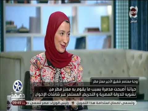 90دقيقة لقاء خاص مع زوجات أشقاء الأجير الهارب معتز مطر Youtube Fashion Hijab