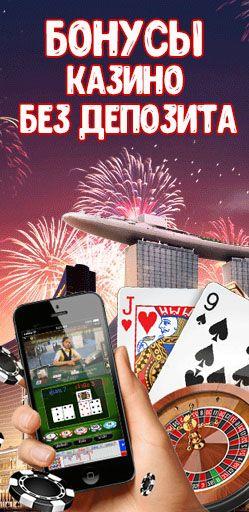 За регистрацию в российских казино онлайн тесты покер