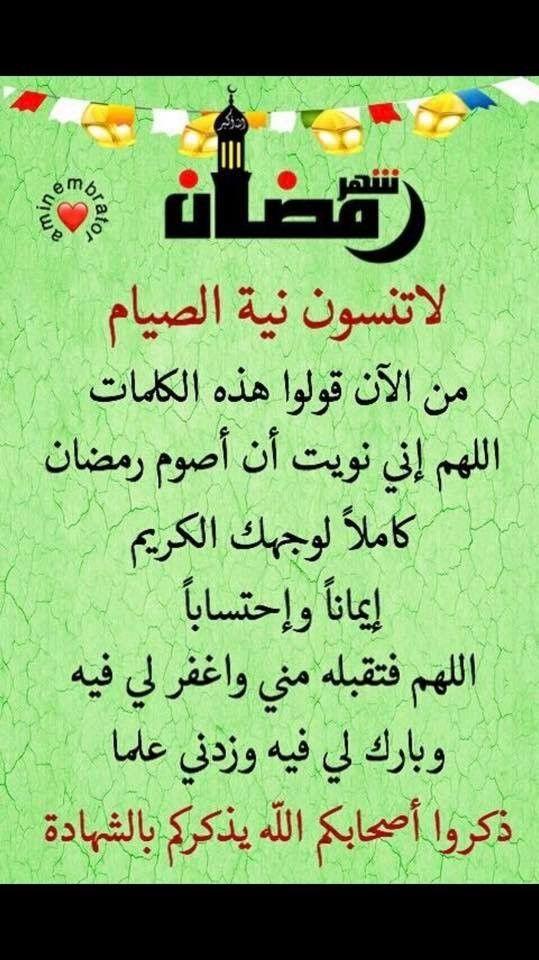 Pin By فلسطينية ولي الفخر On هل هلالك يا شهر الخير Ramadan Arabic Calligraphy Lias