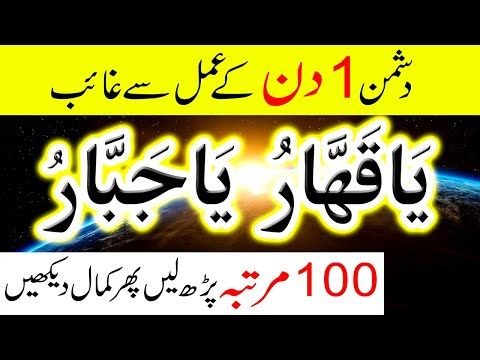 Allah Kay Name Ka Wazifa For Dushman Protection From The Enemy دشمن سے نجات کا وظیفہ Youtube In 2020 Islam Beliefs Islamic Information Allah