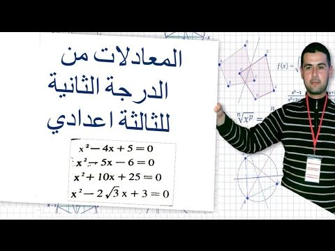 تمرين حول حل المعادلات من الدرجة الثانية للثالثة اعدادي باستعمال المتطابقات الهامة Youtube Novelty Sign