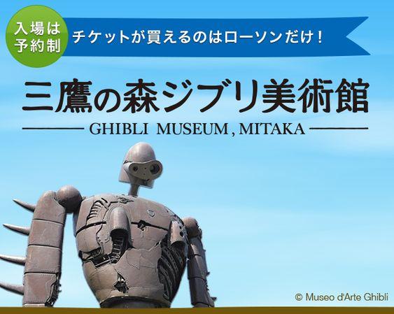 三鷹の森ジブリ美術館 ローソン Ghibli Museum Japan Places To Visit Ghibli