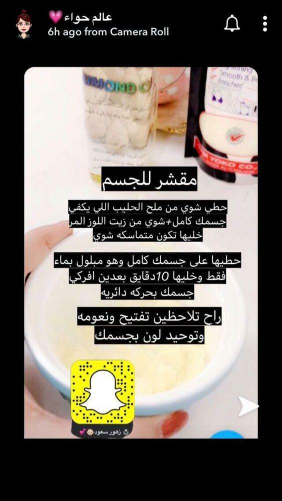 Pin By Sara Muhaisin On Beauty Tips In 2020 Rolls Beauty Hacks Food