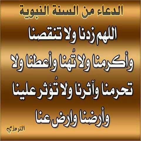 Pin By يآرب حسن الخآتمة On اسلاميات Arabic Calligraphy Calligraphy