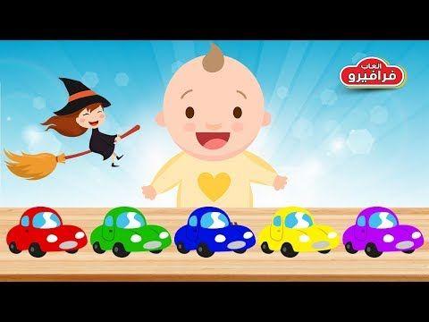 تعليم الاطفال الالوان باللغة الانجليزية تعلم اغنية الألوان بالانجليزي العاب اطفال تعليمية Youtube Bday Party Youtube Bday