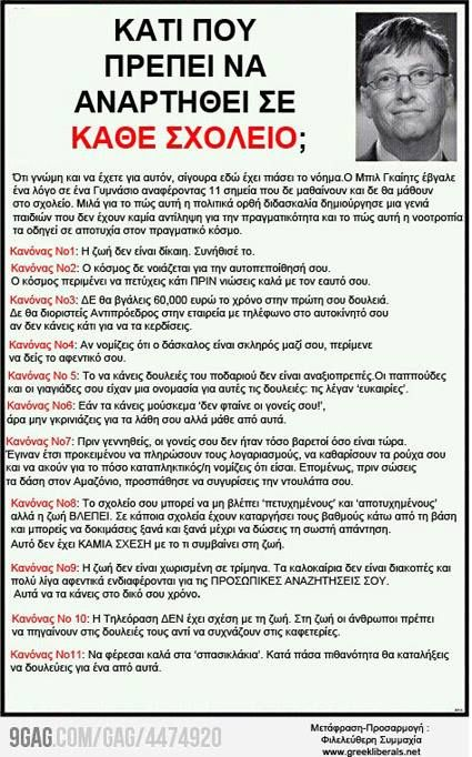 Magazino1: Οι 11  κανόνες του Bill Gates