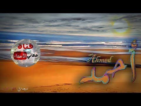 معنى اسم احمد وصفات حامل هذا الإسم Ahmed Youtube