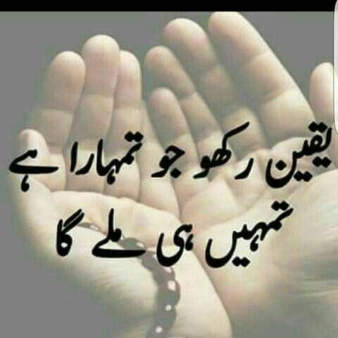 Idea By Kafiyah Khan On 123 Deep Words