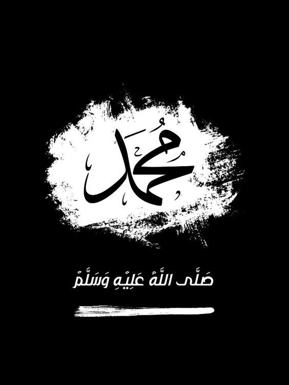 اسم محمد صلى الله عليه وسلم خلفية سوداء جميلة In 2021 Islamic Calligraphy Islamic Caligraphy Arabic Calligraphy Art