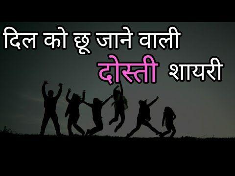 Dosti Ke Kaam Best Dosti Shayari Friendship Whatsapp
