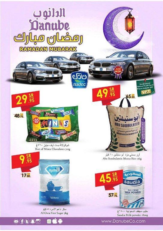 عروض الدانوب الرياض الاسبوعية 22 5 2019 الموافق 17 رمضان 1440 Ramadan Powdered Milk Ramadan Mubarak