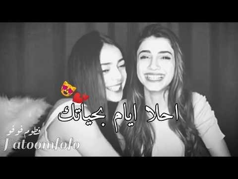 اجمل فيديوهات عن الصداقه ياسمين تيكت مريانا غريب Youtube Youtube Incoming Call Screenshot Music