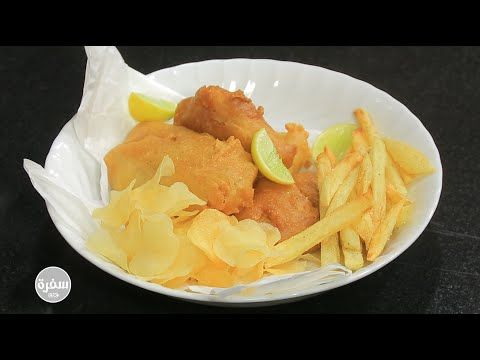 فش آند شيبس مطبخ 101 حلقة كاملة Youtube Fish And Seafood Snack Recipes Food