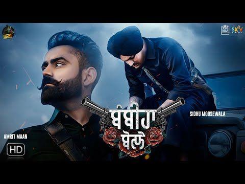 Bambiha Bole Lyrics Sidhu Moosewala Ft Amrit Maan New Punjabi Songs 2020 Amrit Maan Sidhu Moose Wala Lyrics In 2020 Songs Lyrics Trending Songs