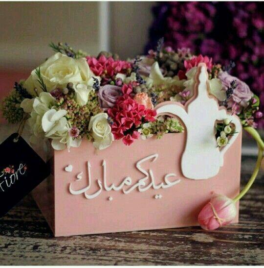 بطاقات تهنئة بعيد الفطر المبارك للبنات 2019 2020 فوتوجرافر Eid Mubarak Wallpaper Eid Mubarak Decoration Eid Mubarak Gift