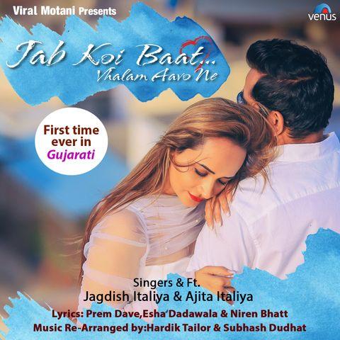 Jab Koi Baat Vhalam Aavo Ne Mp3 Song Download Jab Koi Baat Vhalam Aavo Ne Jab Koi Baat Vhalam Aavo Ne Gujarati Song By Songs Mp3 Song Download Mp3 Song