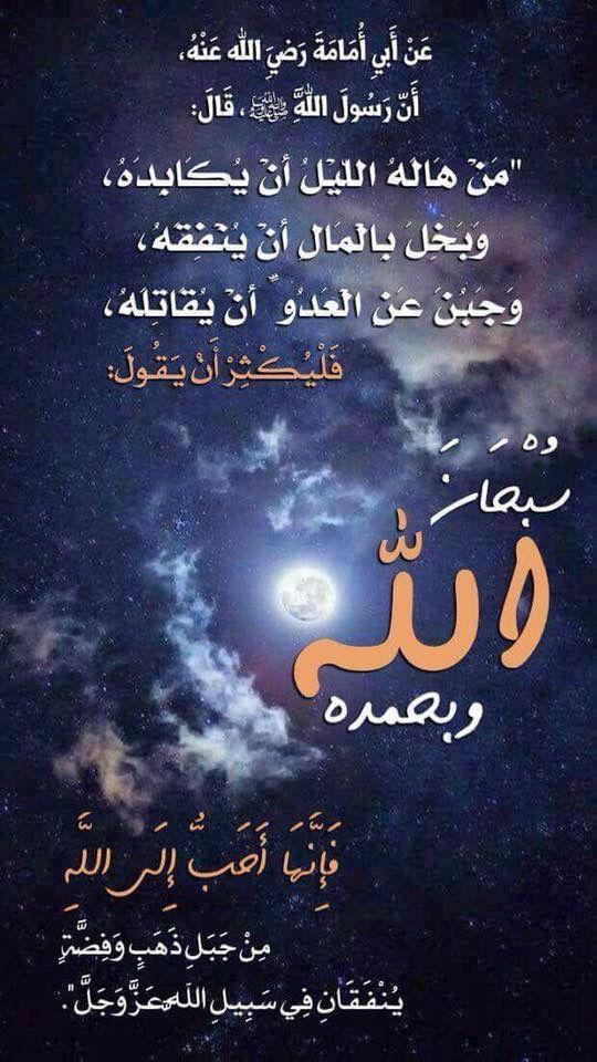Pin By الأثر الجميل On أحاديث نبوية Islamic Quotes Hadeeth Prayers
