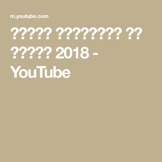 أغنية هالصيصان شو حلوين 2018 Youtube Youtube Video Channel Diy Barbie Clothes