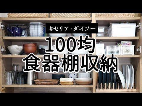 100均キッチン収納 食器棚をアクリル棚とディッシュスタンドで見える