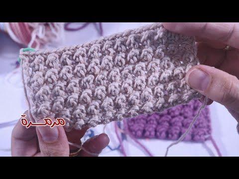 كروشيه غرزة شتوي سهلة رجالي وحريمي وأطفالي وتصلح للشنط مع مرمرة Youtube Crochet Knit Crochet Knitting