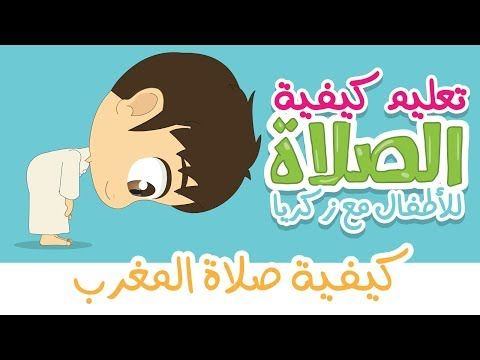 Youtube Islam For Kids Learn Quran Fictional Characters