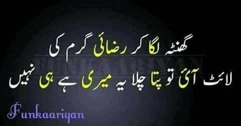 Hahahahahaha Sach Mein Funny Quotes In Urdu Winter Jokes Funny Words