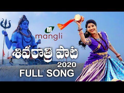 Shivaratri Song 2020 Full Song Mangli Charan Arjun Damu Reddy Youtube Di 2020 Lagu Video Shiva