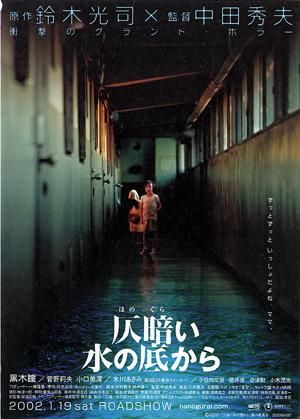 Dark Water (2002) -