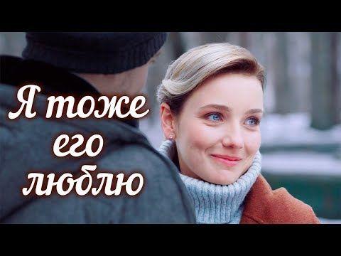 я тоже его люблю фильм 2019 мелодрама At русские сериалы