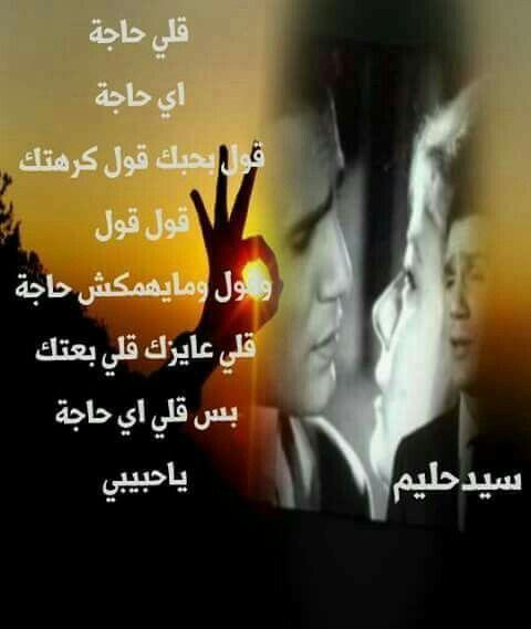 كلمات من القلب Incoming Call Screenshot Poster Movie Posters