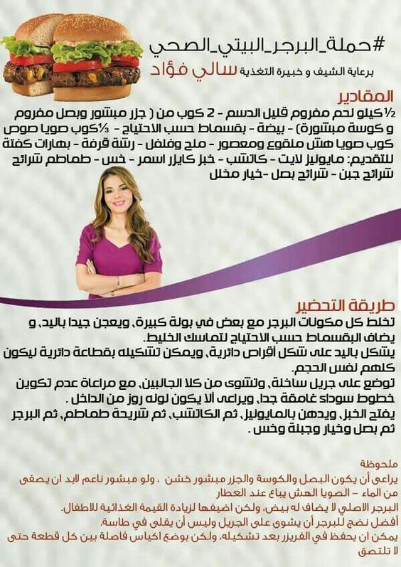 Pin By Loualichhind On Food Arabic Food Arabian Food Health Diet