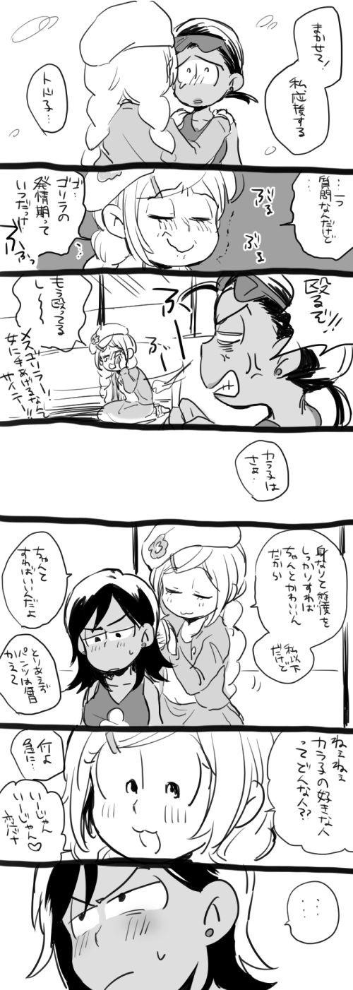 次女→次男(2)