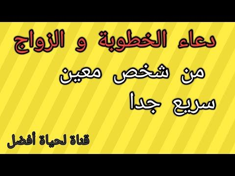 دعاء الخطوبة وزواج من شخص معين و جلبه سريع جدا دعاء مستجاب باذن الله Youtube Quran Quotes Inspirational Islam Facts Beautiful Gif