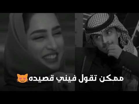 مذيعة تطلب من شاعر قصيدة غزل وعطاها اجمل قصيدة Youtube In 2021 Arabic English Quotes English Quotes Girl Photography