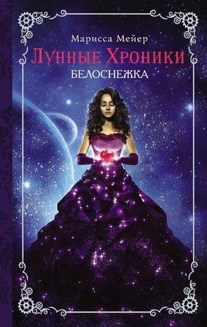 Winter by Marissa Meyer (Russian)