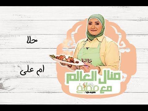 تعتبر حلوى أم علي من الحلويات الرمضانية المشهورة شاهدي بالفيديو مع مطبخ سيدتي الطريقة الجديدة من وصفات منال العالم Ramadan Arabic Sweets My Favorite Things
