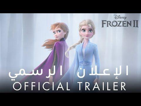 Frozen 2 ملكة الثلج 2 Official Trailer Disney Arabia Youtube Official Trailer Disney Trailer