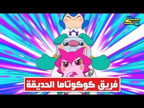 مسلسل كوكوتاما المجموعة السابعة فريق كوكوتاما الحديقة سبيس تون Cocotama Spacetoon Youtube