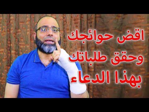 إذا أردت أن ينجح طلبك وتقضى حوائجك فقل هذا الذ كر في دعائك د شهاب الدين أبو زهو Youtube Quran Book Quran Books