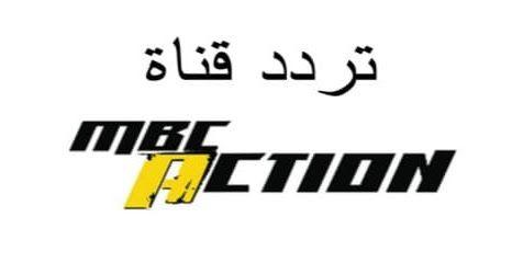 تردد قناة إم بي سي أكشن 2020 الجديد عربسات ونايل سات Mbc Action Company Logo Tech Company Logos Channel