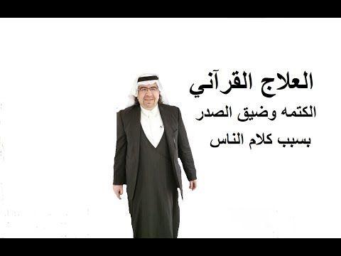 العلاج القرآني للكتمة وضيق الصدر بسبب كلام الناس Youtube Tv Wall Decor Tv Wall Nun Dress