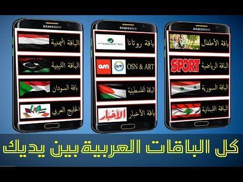 افضل برنامج بث مباشر Iptv لمشاهدة قنوات التلفزيون على النت Super Arab Tv Electronic Products Tv Electronics
