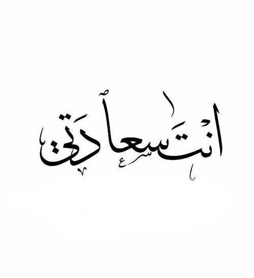 رسائل حب للزوج In 2021 Arabic Love Quotes Love Quotes Love W